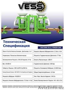 вибропресс V-022 - Изображение #2, Объявление #1512801
